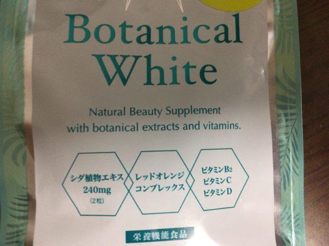 ボタニカルホワイト