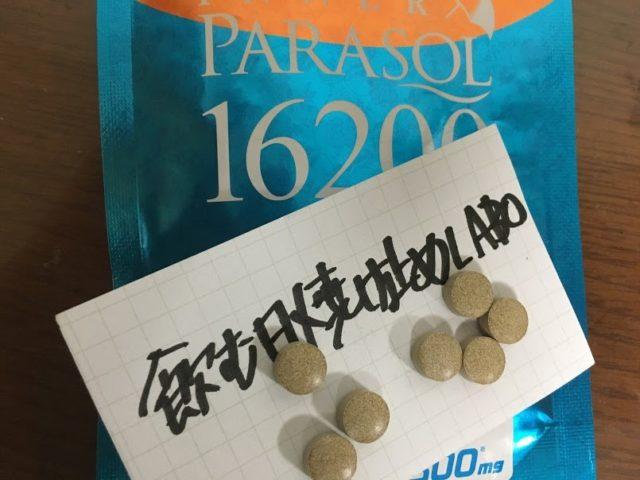 インナーパラソルは子供でも飲める