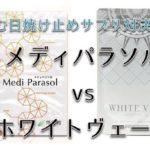 メディパラソルとホワイトヴェールを比較してみた結果