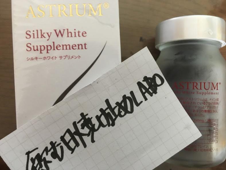 アストリウムの口コミ