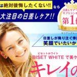 ビセットホワイトの口コミ【購入済み】