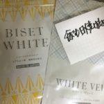 ビセットホワイトとホワイトヴェールを比較【購入レビュー】