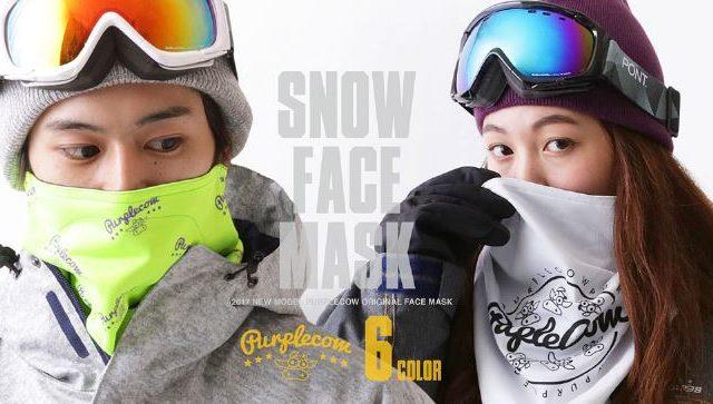 フェイスマスクで雪山の日焼け対策を使用