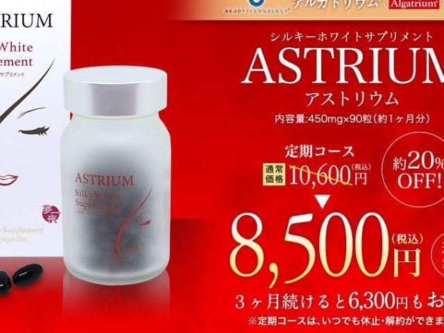 アストリウムの価格に関しての口コミ