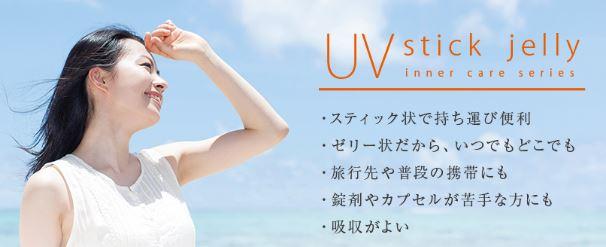 UVスティックゼリーの3つの効果