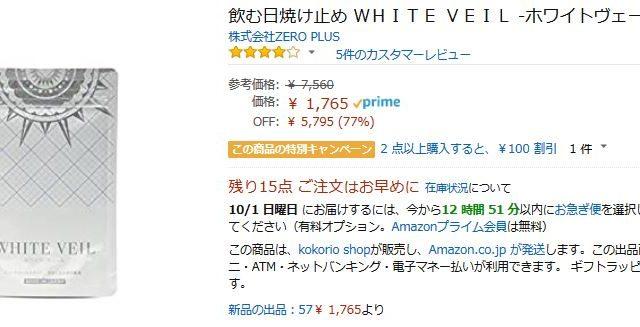 Amazonホワイトヴェール価格