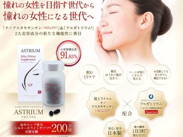 メラニン抑制サプリ3位:アストリウム