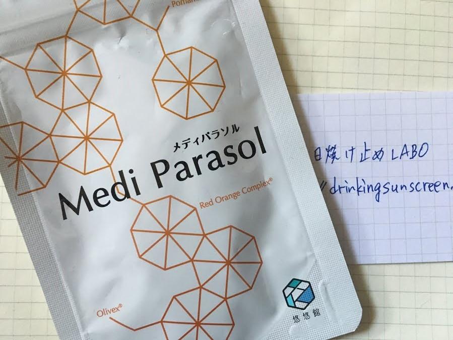 メディパラソル実物1