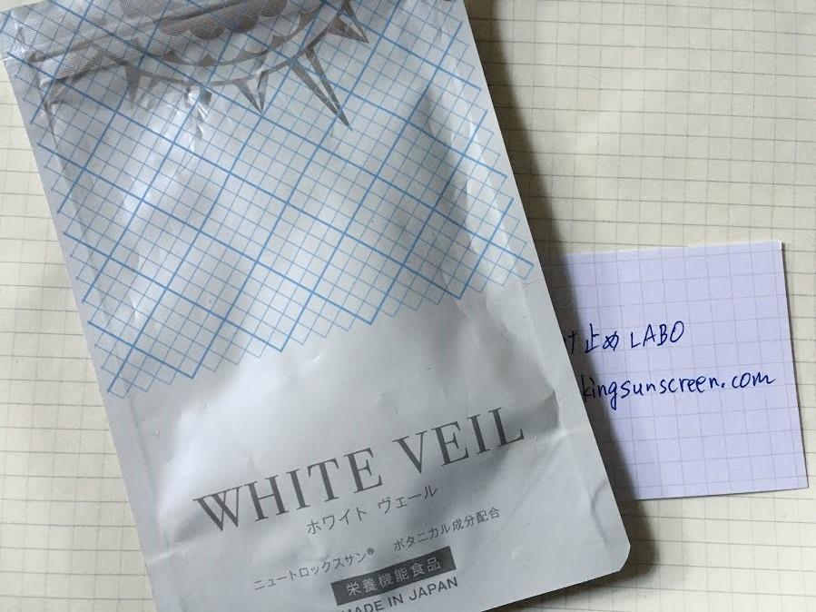 ホワイトヴェールサプリ実物1