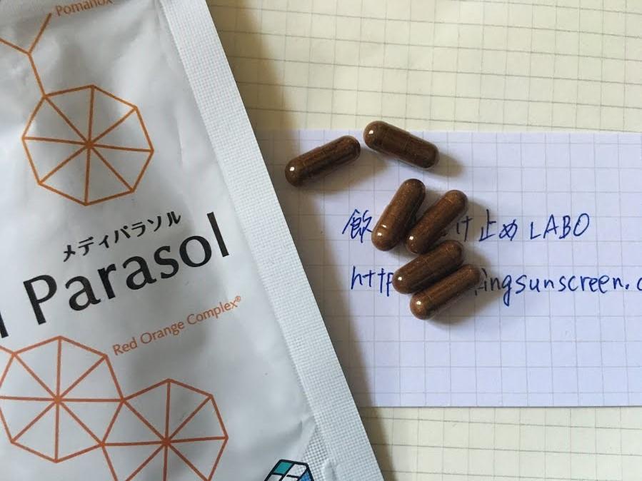 メディパラソル実物2