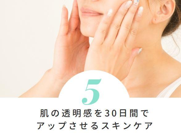 肌の透明感を30日間でアップさせるスキンケア