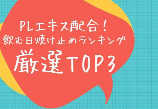PLエキス配合!飲む日焼け止めランキング厳選TOP3