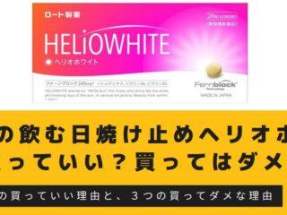 ロートの飲む日焼け止めヘリオホワイト 買っていい?買ってはダメ?